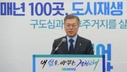 도시재생 본격 시동...한국판 '스페인 포블레노우' 250곳 조성한다