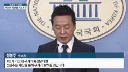 """정봉주 변호인 """"성추행 사실 없다는 것 분명해 보인다"""""""