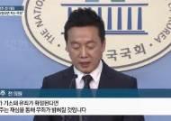 '성추행 의혹' 정봉주 경찰 출석…사진 780장으로 무죄 입증 시도