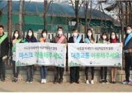 """수도권대기환경청 """"마스크 착용, 대중교통 이용을"""" 캠페인"""
