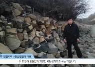 [단독]연천 한탄강 현무암 대규모 훼손…트래킹 코스, 뭐길래