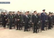 '격' 논란에도 중국군 유해 인도식 참석하는 국방장관