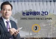 """[논설위원이 간다]""""흙수저라 탈락시켰나"""" vs """"점수조작 해달라 했나"""""""