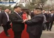 김정은·시진핑 두 차례 식사 … 리커창 등 총출동