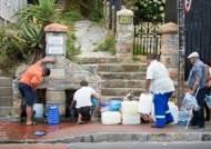 """[이슈추적]""""샤워는 90초만"""" 남아공 케이프타운서 물 전쟁, 왜?"""