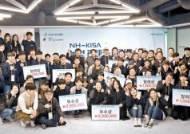 [함께하는 금융] 'NH 핀테크 오픈플랫폼'으로 사업 영역 확대… 블록체인 업무협약도