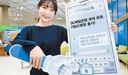 [함께하는 금융] 스마트폰 키패드 클릭으로 송금 가능