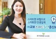 [함께하는 금융] 보험료 줄이고 보장 강화한 종신보험