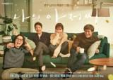 심영섭 영화평론가가 지적한 드라마 '나의 아저씨'의 문제