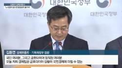 """김동연, """"금호타이어 노사 합의 없으면 법정관리 불가피"""""""