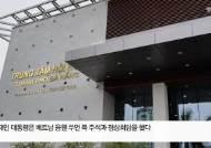 김정은 '애마' S600…1주일 전 文 대통령 '베트남 의전차'와 동일