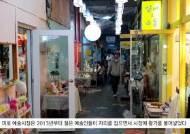 [굿모닝 내셔널]보물섬 지도 들고 보물찾기하는 기분 '원주 미로예술시장'