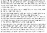 """박범계 의원, 술값 외상 논란 '사과'… """"매우 적절하지 않은 처사였다"""""""