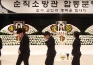 순직 소방공무원 2일 영결식·현충원 안장… 화물차 운전자 구속