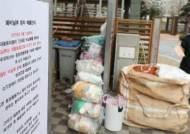 중국의 쓰레기 변심이 분리수거 대란 불렀다