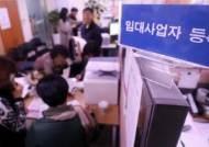 [김종필의 세테크]85㎡·6억 이하 10년 임대등록하면 양도세·종부세 '0'