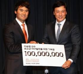 박찬호, <!HS>이승엽<!HE> 장학재단에 1억원 기부