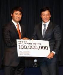 박찬호, 이승엽 장학재단에 1억원 기부