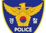 경찰청, 피의자 방어권 보장 위해 '자기변호 노트' 시범운행