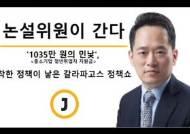 '1035만 원의 민낯', 착한 정책이 낳은 갈라파고스 정책쇼