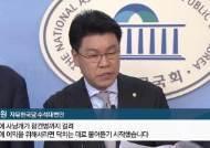 '미친개 발언' 경찰 분노 여파 계속…장제원에 18원 후원 릴레이