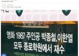 """박종철·이한열 열사로 홍보한 종로<!HS>학원<!HE>…""""文대통령은 수석 입학생"""""""