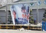 금호타이어 노조, 파업광장 1년 4개월 만에 철거