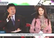 [서소문사진관]손잡고 함께 부른 '우리는 하나'. 여운 가득한 남북합동공연.