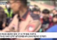 [취재일기] 학부모 두 번 울린 방배초의 석연치 않은 설명