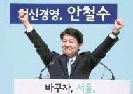 """돌고 돌아 7년 만에 … 안철수 """"서울시장, 내가 야권 대표선수"""""""
