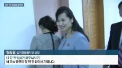 """최진희 """"현송월 단장 양볼 딱 잡고 흔들기도 해"""""""