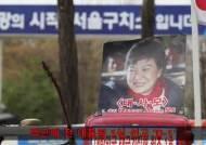 [서소문사진관]사진으로 본 5일 주요 뉴스…박근혜, 추경 등