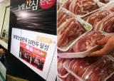 """자동판매기에서 '삼겹살' 살 수 있게 된다...""""사물인터넷으로 관리"""""""