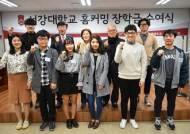 서강대학교, 2018년 '홈커밍 장학금 수여식' 열어