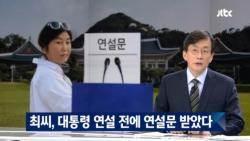 태블릿부터 1심 선고까지…박근혜 전 대통령의 1년 5개월