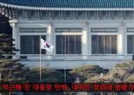 [서소문사진관]사진으로 본 박근혜 전 대통령 구속부터 1심 재판까지
