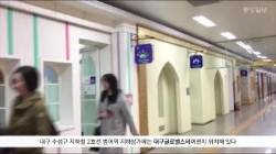 [굿모닝내셔널]연 3만명 초등생 모이는 지하철역 상가거리