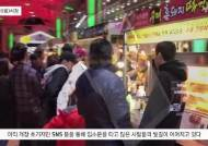 [굿모닝 내셔널] 불 밝힌 제주 첫 야시장 북적북적