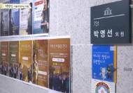 """[밀착마크]박영선 """"대선 때 文 외연 확장…내가 원조 친문이다"""""""