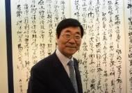120개 서체로 천자문 쓴 이 사람... 도쿄서 첫 전시회