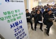 서울시 민생사법경찰단, 강남4구 부동산 불법행위 첫 수사 착수