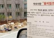 """""""아파트 품격 위해""""…입주민 vs 택배기사 갈등 폭발, 왜?"""