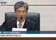 박근혜, 벌금 180억 재산 70억 … 일당 1643만원 짜리 노역 하나