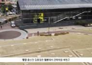 [굿모닝 내셔널]그들의 만남이 한국 근대 건축의 기원이 됐다.