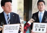"""자유한국당·바른미래당, 김기식 고발 """"여비서 동행은 제3자 <!HS>뇌물죄<!HE>"""""""