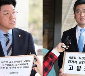 """자유한국당·바른미래당, <!HS>김기식<!HE> 고발 """"여<!HS>비서<!HE> 동행은 제3자 뇌물죄"""""""
