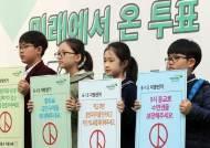 [서소문 사진관]미래에서 온 투표, 아동들이 선거에서 바라는 것?