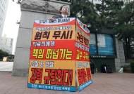 """의협 '문재인 케어' 집단휴원 예고에...정부 """"법과 원칙으로 대응"""""""