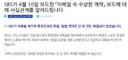 """삼성전자, 'SBS, 불법로비 의혹보도' 사실무근…""""편‧탈법 계약 없어"""""""