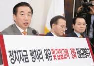 """민주당 """"김성태도 보좌진과 해외 출장···되돌아보라"""""""